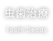 虫歯・根管治療 Tooth Decay/Root Canal